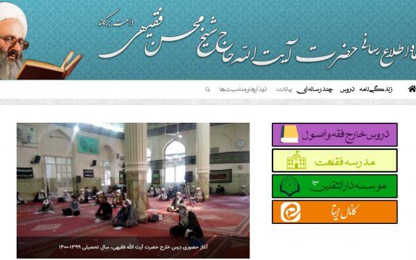 وبسایت استاد محسن فقیهی