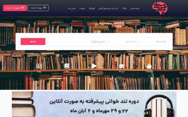 وبسایت تندخوان برتر