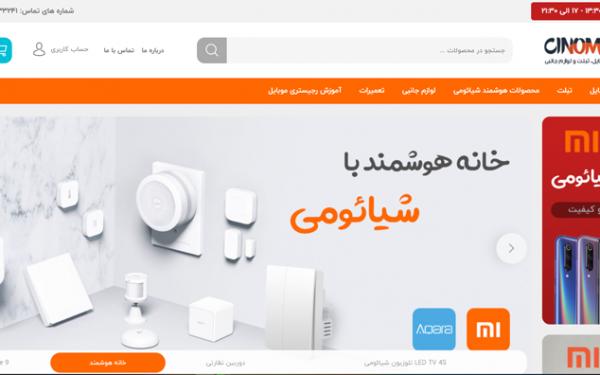 وبسایت سینو موبایل